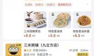 三米粥铺加盟费多少?成本在同行业里是比较小的!
