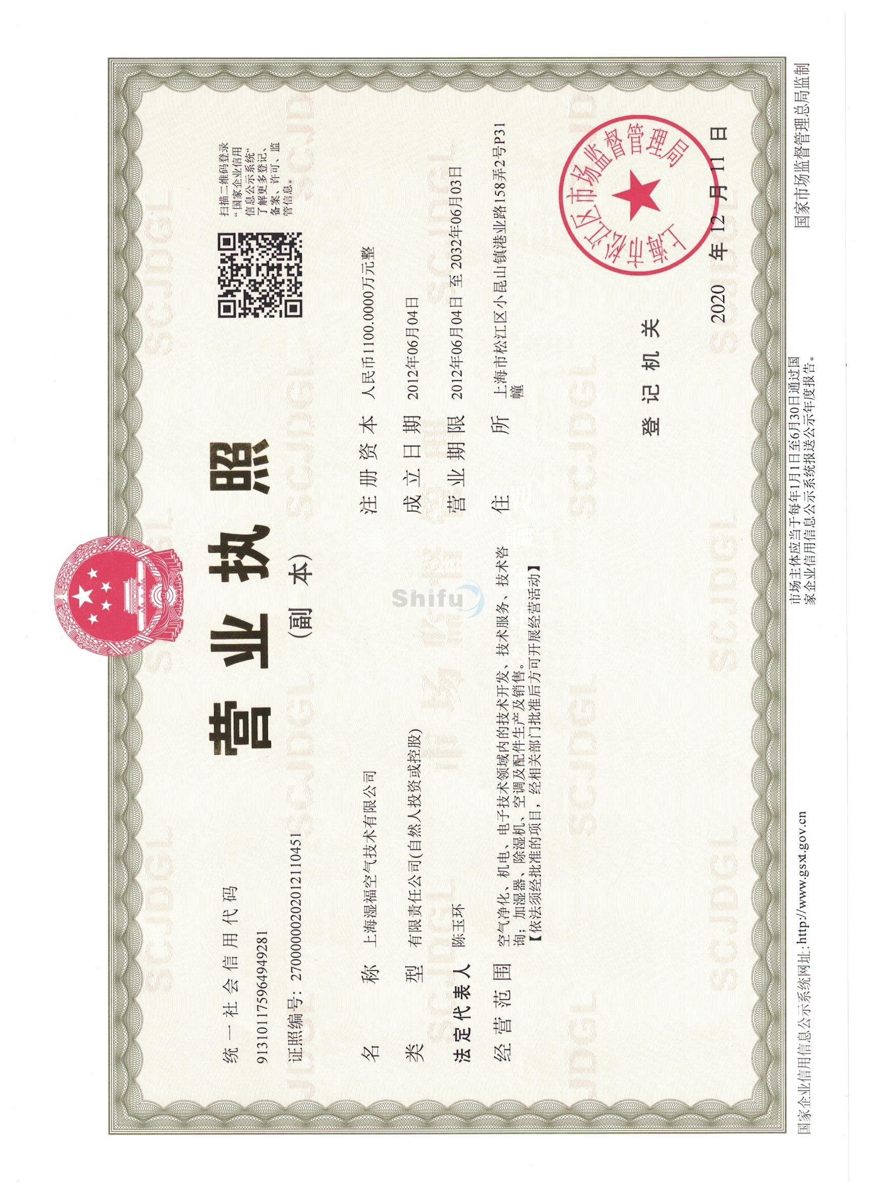 上海湿福营业执照.jpg