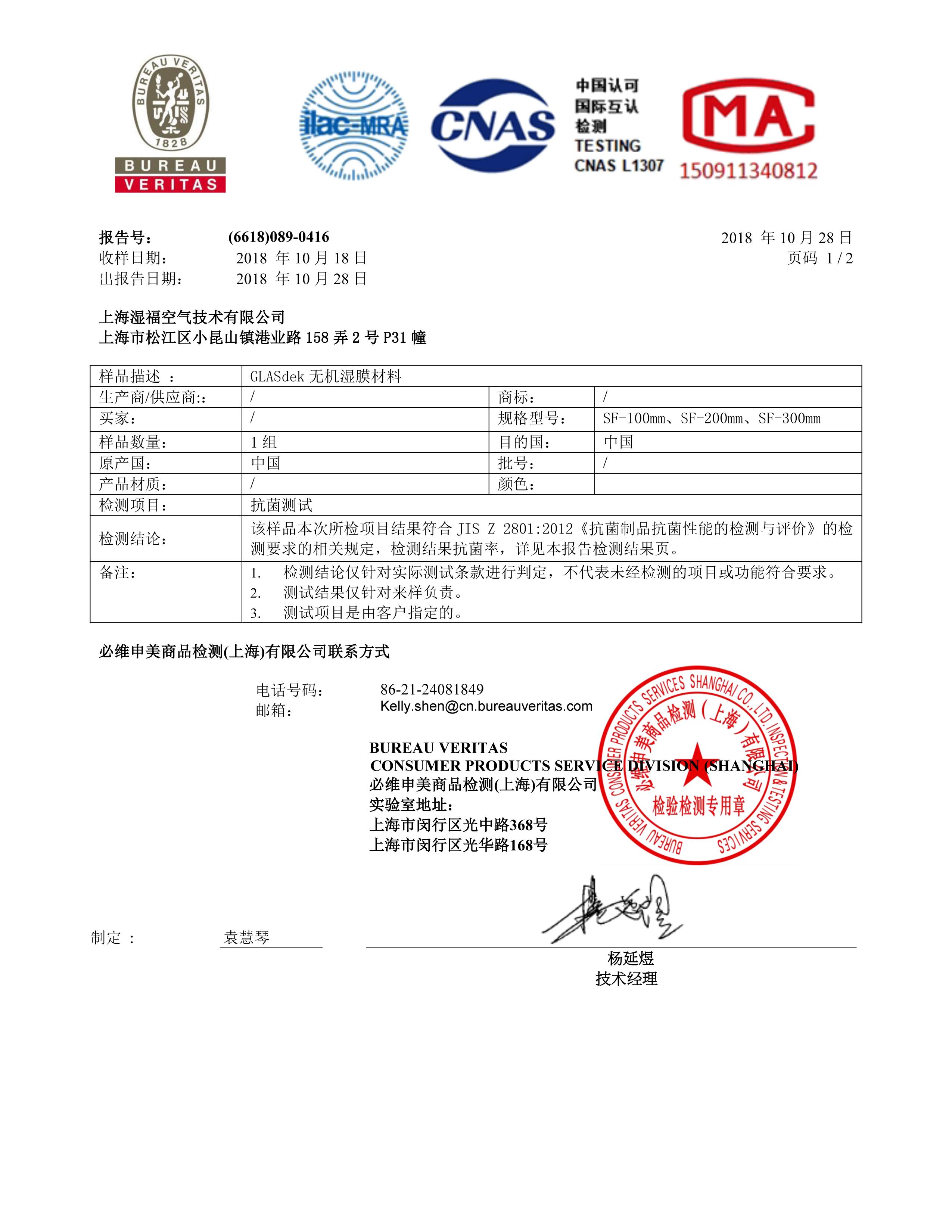 上海湿福空气技术有限公司  抗菌-1.jpg