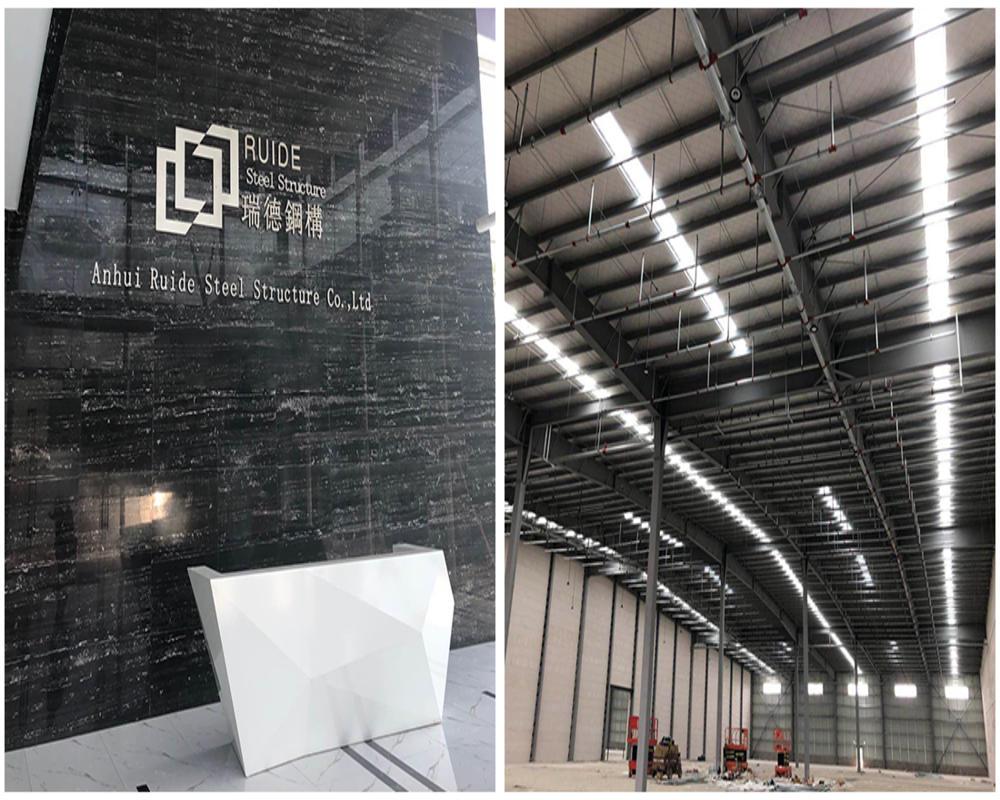 安徽瑞德钢结构有限公司