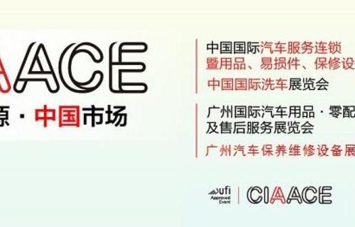 汽车服务暨用品、易损件、保修设备和汽配展览会   北京 广州