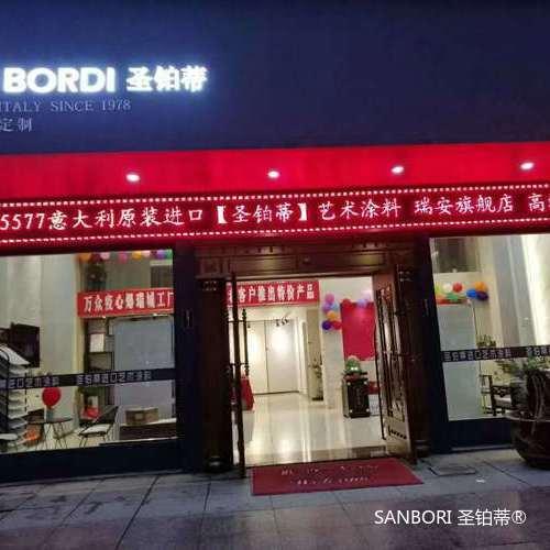 浙江省瑞安市旗舰店