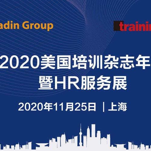 2020美国培训杂志年会暨HR服务展 活动回顾
