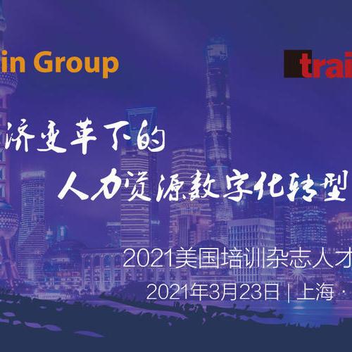 2021美国培训杂志人才管理峰会-上海站 活动回顾