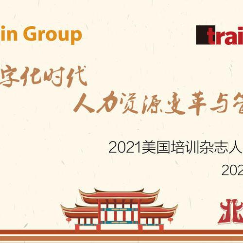 2021美国培训杂志人才管理峰会-北京站 活动回顾
