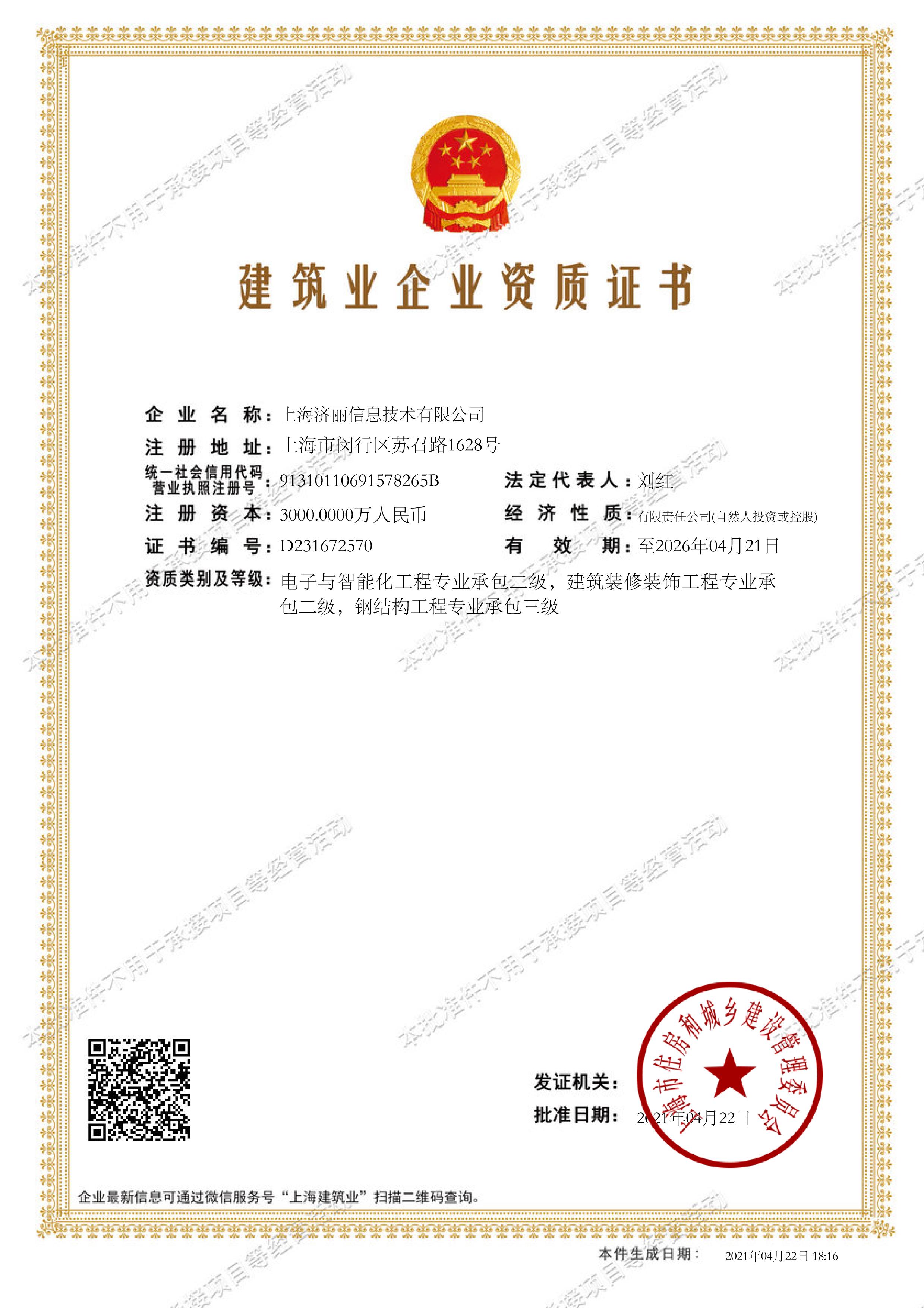 上海济丽信息技术有限公司建筑业企业资质证书-20210422181654719.jpg