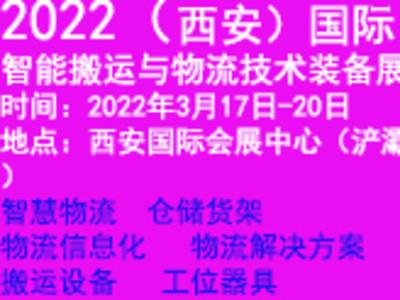 2022(西安)国际智能搬运与物流技术装备展览会报名进行中----