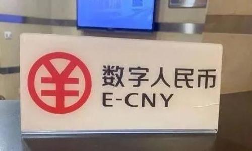 上海地铁站内部分售货机上线「数字人民币」支付