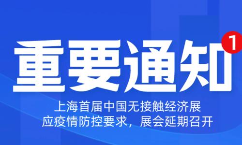 """关于""""2021首届中国无接触经济展暨上海国际商业机器人、前置仓、自取柜及无接触配送展""""紧急通知"""