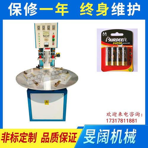 五金工具 电池电子泡壳纸卡包装机 双泡壳高频热合机