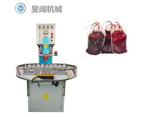 高周波转盘式血袋焊接机