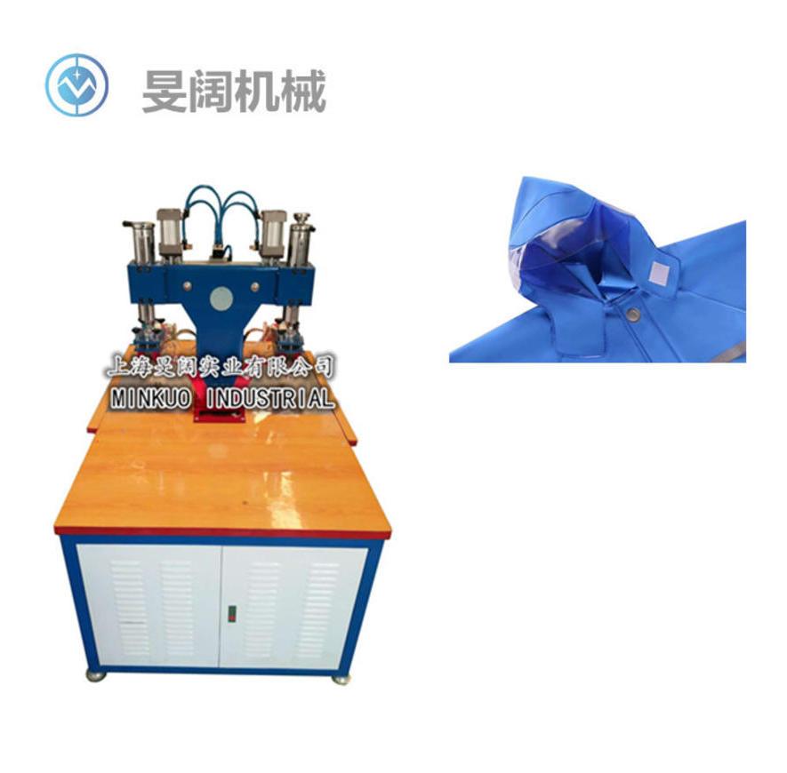 高周波PVC/EVA雨衣焊接机