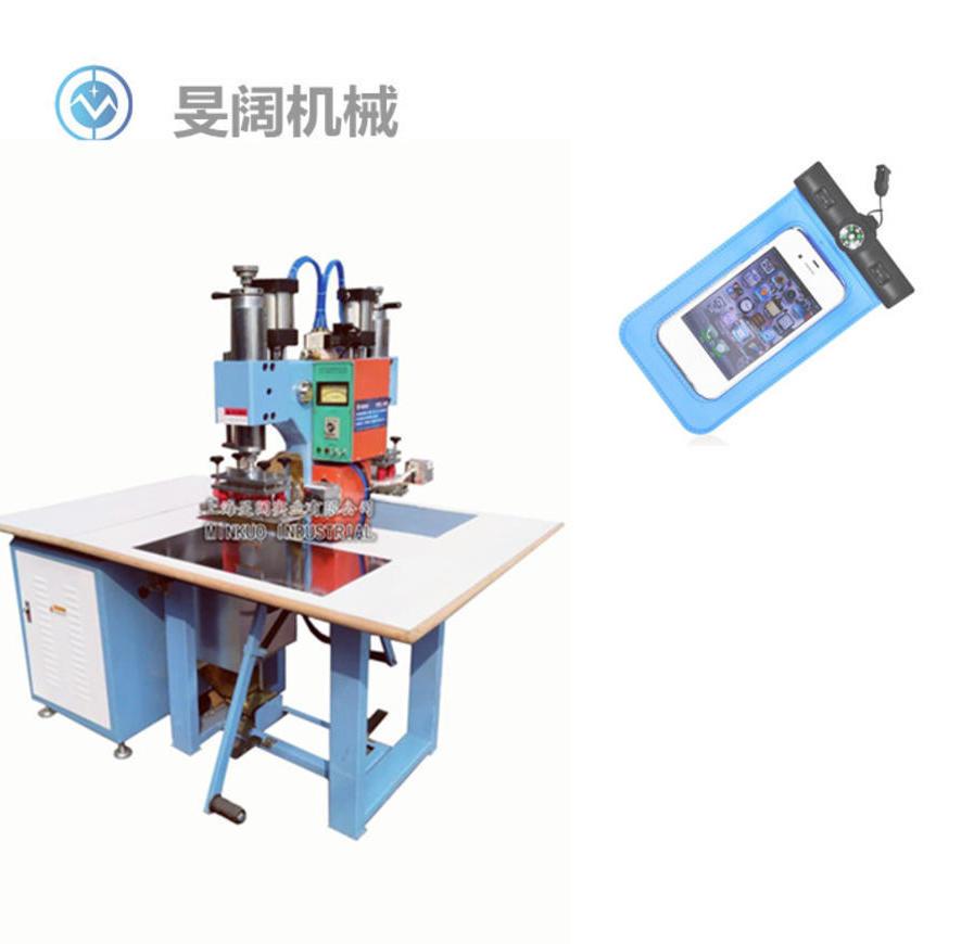 PVC手机防水袋高周波焊接机
