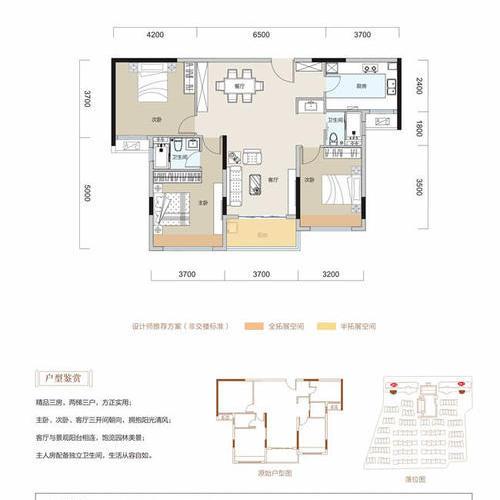春江麗景133平住宅