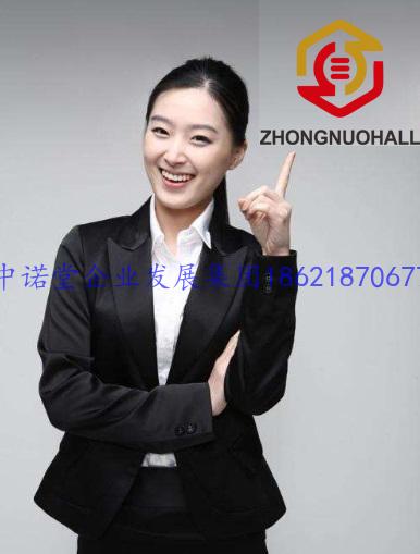 中诺堂企业发展(集团)