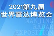 上海淇玥参加2021第九届世界雷达博览会.png