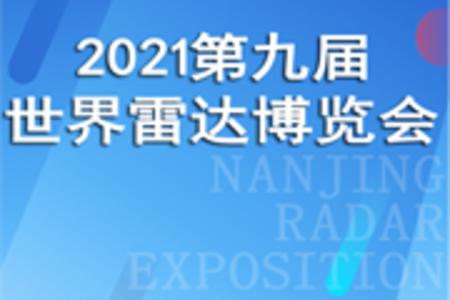 上海淇玥将参加2021第九届(南京)世界雷达博览会