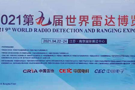 2021世界雷达博览会(南京雷达展)圆满结束