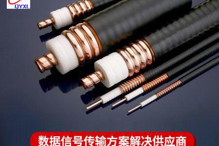 解读:射频同轴电缆特性阻抗