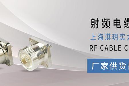 射频连接器的标准体系