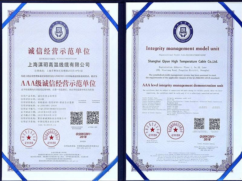 AAA企业信用证书-诚信经营示范单位.jpg