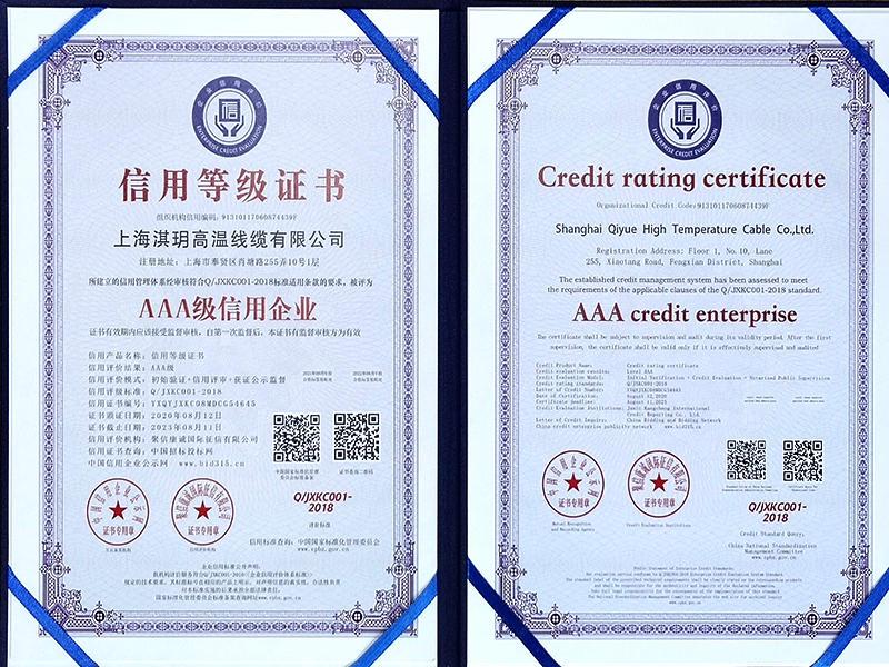 AAA企业信用证书-信用等级证书.jpg