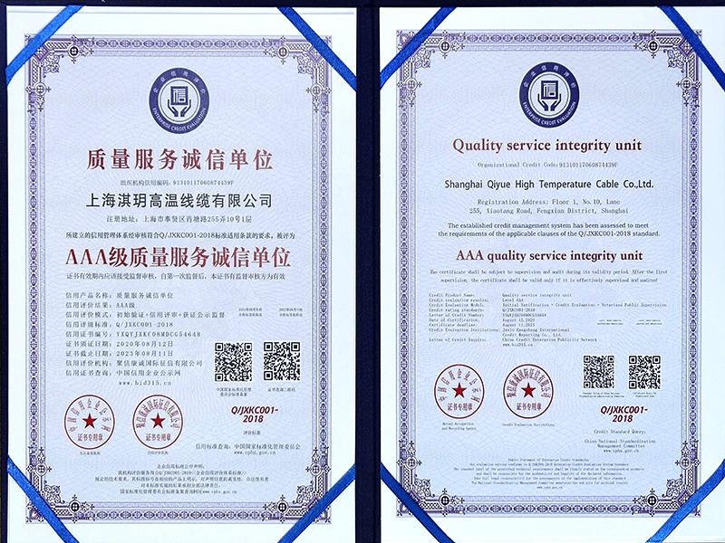 AAA企业信用证书-质量服务诚信单位.jpg