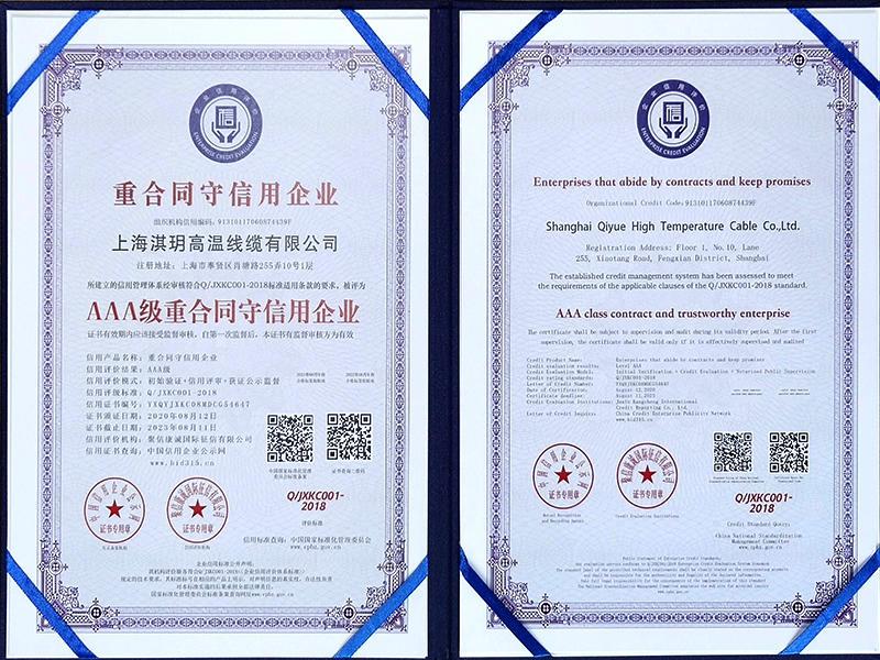 AAA企业信用证书-重合同守信用企业.jpg