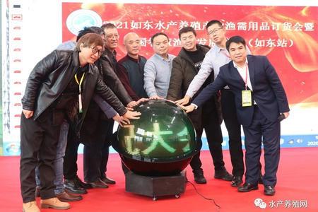 祝賀!上海泰緣亮相2021如東(春季)水產養殖產業漁需用品訂貨會,斬獲多項榮譽