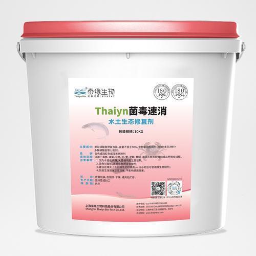 Thaiyn菌毒速消 桶贴-小.jpg