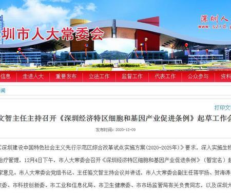 深圳要在全国率先为细胞和基因治疗管理立法