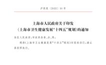 """上海市人民政府关于印发《上海市卫生健康发展""""十四五""""规划》的通知"""
