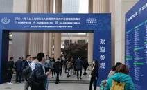 第八届上海国际私人健康管理及医疗定制服务展览会/2021上海细胞、基因与肿瘤**医疗高峰论坛圆满闭幕