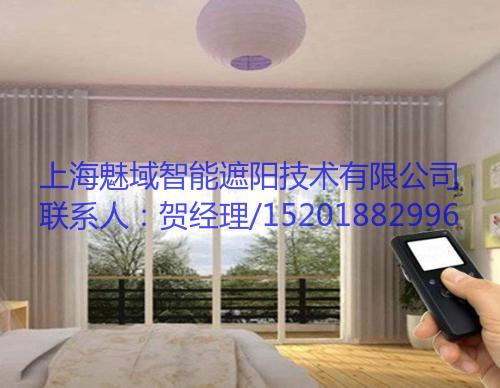 电动窗帘厂家,上海魅域智能遮阳技术有限公司