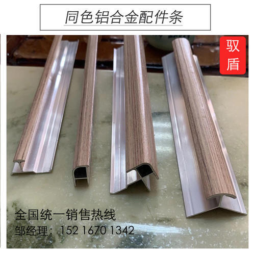 配件——铝合金小配件条