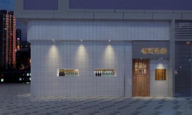 普通食堂-打浦桥日月光店