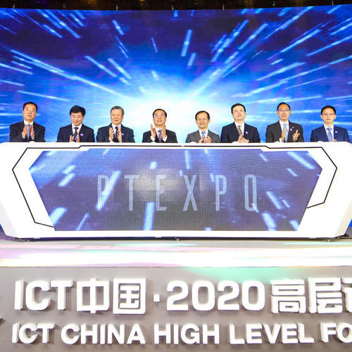 通用技术集团精彩亮相2020年中国国际信息通信展