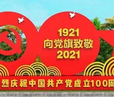 党建百年标牌