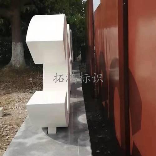 科技园区迎门墙标识