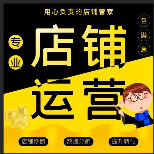 杭州网店代运营--开网店不懂运营?这个神器,帮158万商家提升成交量