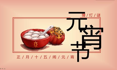 """品融电商迎新春闹元宵,猜灯谜共欢乐,乐""""宵""""遥"""