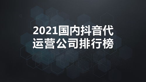 2021国内抖音代运营公司排行榜