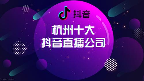 杭州十大抖音直播公司.png