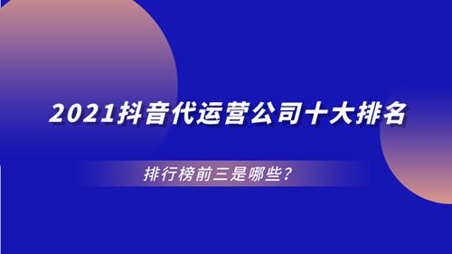2021抖音代运营公司十大排名_500.png