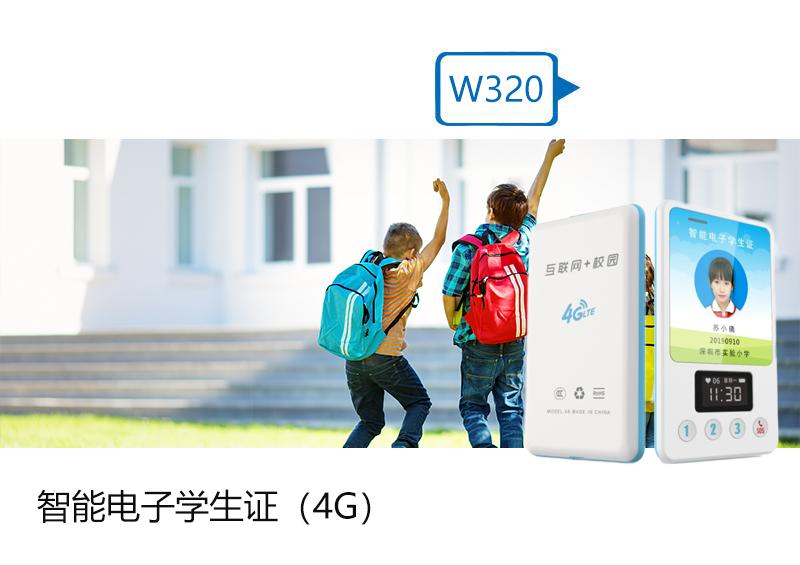 4G智能電子學生證 (3).jpg