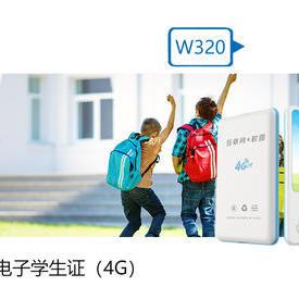 4G智能電子學生證