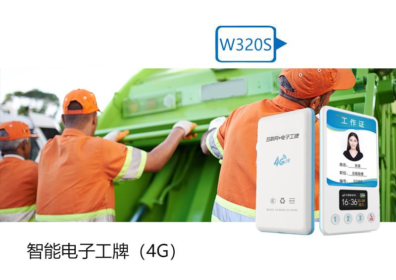 4G智能電子工牌 (3)(2).jpg