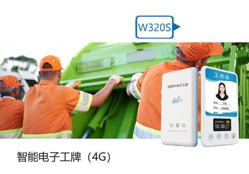4G智能電子工牌