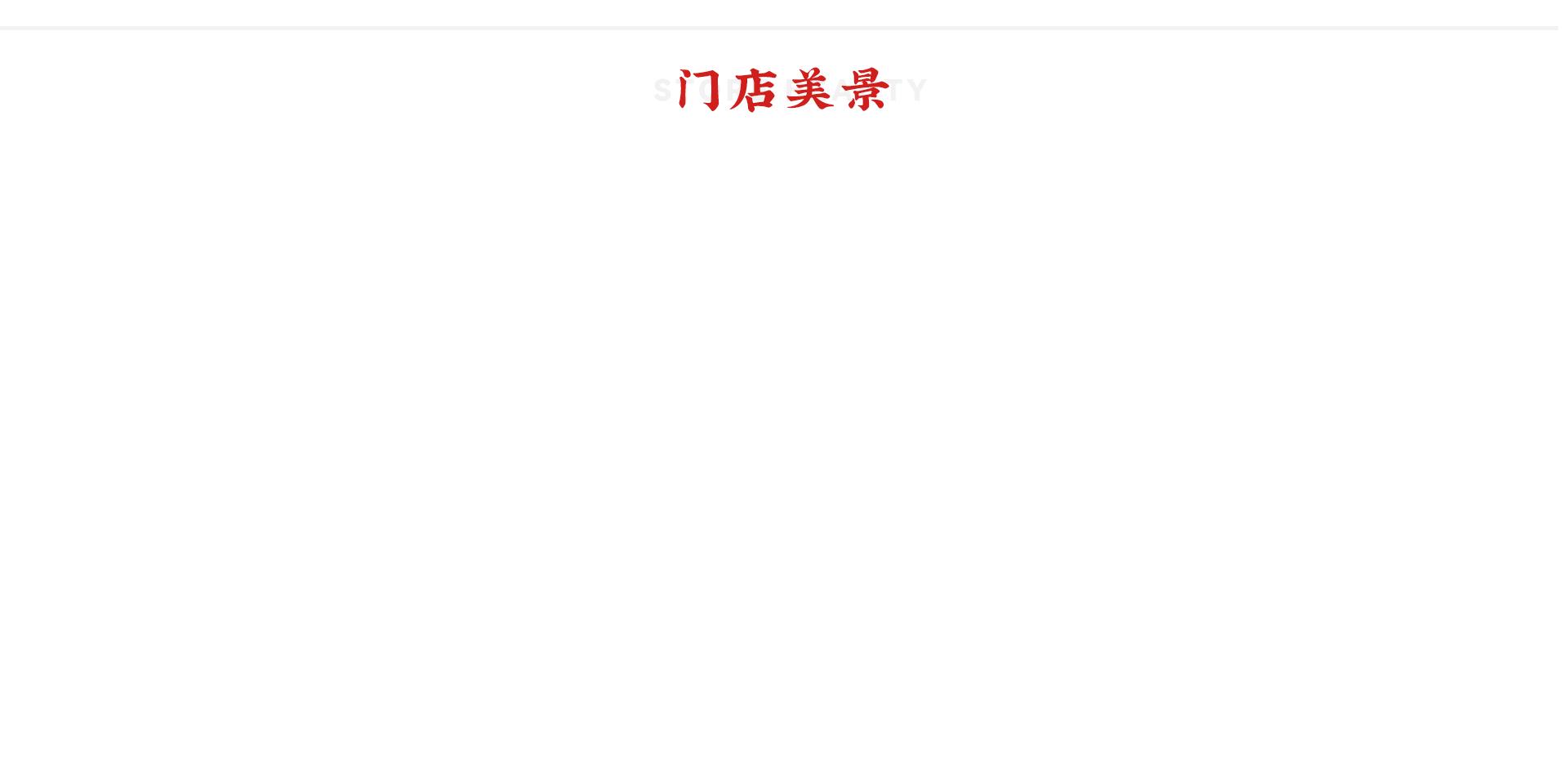 官网-PC端_05