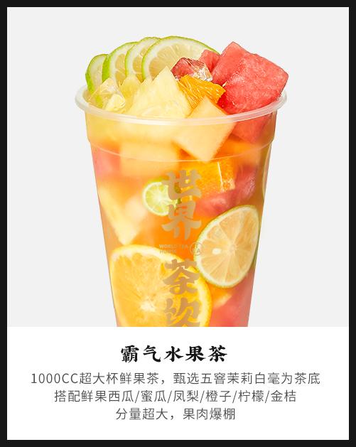 霸气水果茶.png